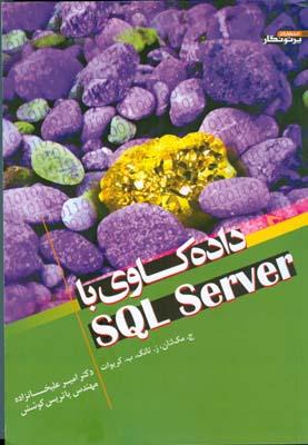 داده كاوي با sql server مك لنان (عليخانزاده) پرتونگار