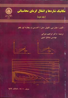 مكانيك شارهها و انتقال گرماي محاسباتي جلد 2  تانهيل (شيراني) صنعتي اصفهان