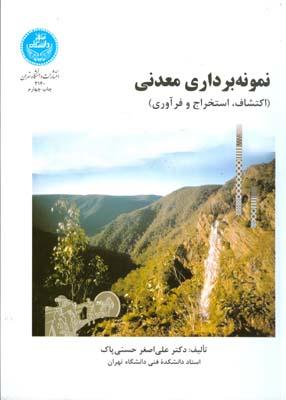 نمونه برداري معدني (اكتشافي،استخراج و فرآوري) (حسني پاك) دانشگاه تهران