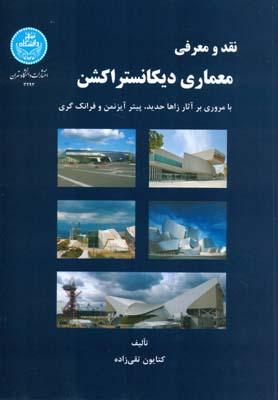 نقد و معرفي معماري ديكانستراكشن (تقي زاده) دانشگاه تهران
