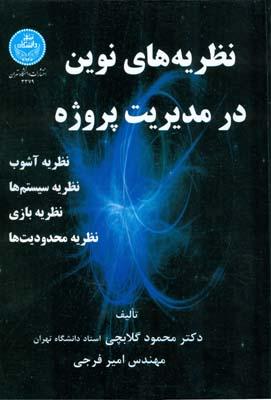 نظريه هاي نوين در مديريت پروژه (گلابچي) دانشگاه تهران