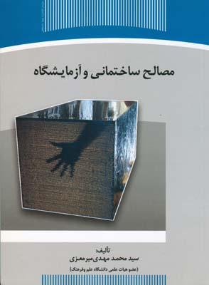 مصالح ساختماني و آزمايشگاه (ميرمعزي) جهاد دانشگاهي