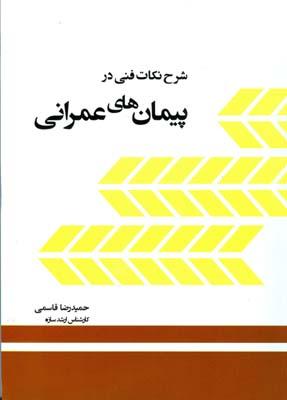 شرح نكات فني در پيمان هاي عمراني (قاسمي) وارش