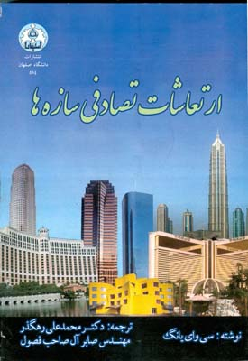 ارتعاشات تصادفي سازه ها يانگ (رهگذر) دانشگاه اصفهان