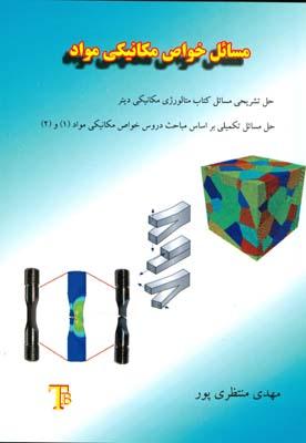 مسائل خواص مكانيكي مواد (منتظري پور) تايماز
