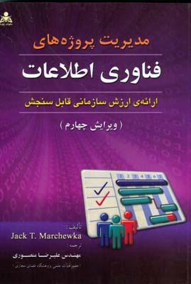 مديريت پروژه هاي فناوري اطلاعات مارچوكا (منصوري) اميد انقلاب