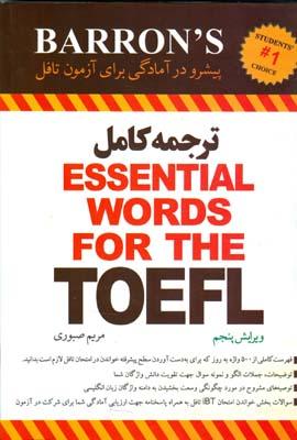 ترجمه كامل essential word for the toefl (صبوري) انديشه خلاق