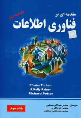 مقدمه اي بر فناوري اطلاعات turban (مصطفوي) ناقوس