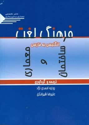 فرهنگ لغت معماري و ساختمان انگليسي به فارسي (احمدي نژاد) طحان