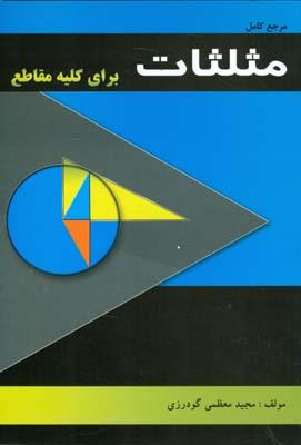 مرجع كامل مثلثات براي كليه مقاطع (گودرزي) الياس