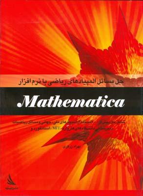 حل مسائل المپيادهاي رياضي با نرم افزار Mathmatica (زرگر) ديبايه