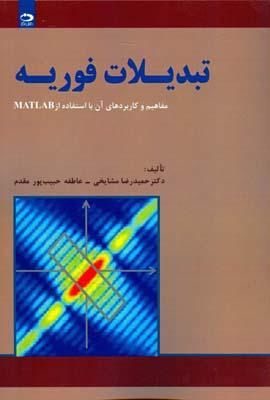 تبديلات فوريه مفاهيم و كاربردهاي آن با استفاده از MATLAB (مشايخي) دانش نگار