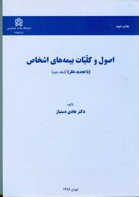 اصول و كليات بيمه هاي اشخاص جلد 2 (دستباز) علامه طباطبايي