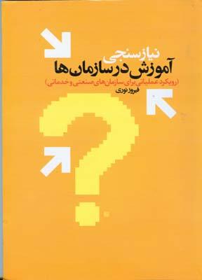 نيازسنجي آموزشي در سازمان ها (نوري) سيماي دانش