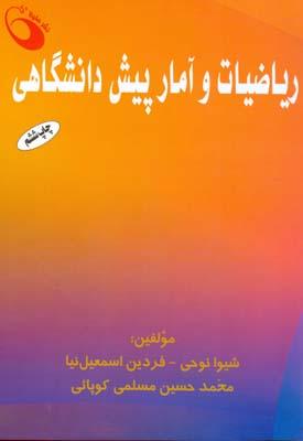 رياضيات و آمار پيش دانشگاهي (نوحي) حفيظ