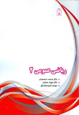 رياضي عمومي 2 (محمودي) هيمه