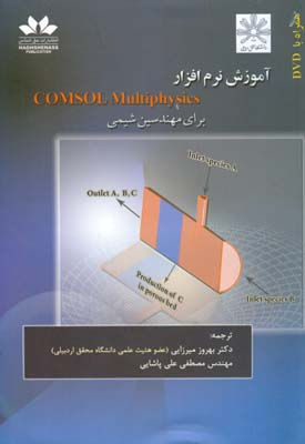 آموزش نرم افزار comsol multiphysics براي مهندسين شيمي(ميرزايي) حق شناس