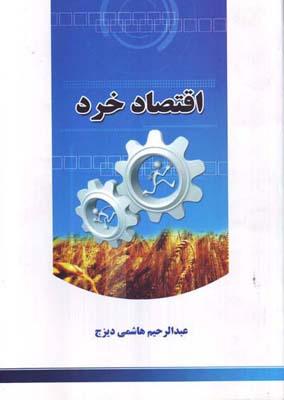 اقتصاد خرد (هاشمي ديزج) حافظ انديشه