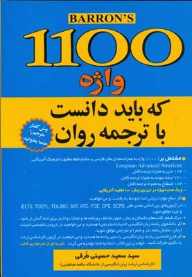 1100 واژه كه بايد دانست با ترجمه روان (حسيني طرقي) علم و دانش