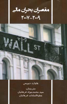 مقصران بحران مالي 2009-2007 ديويس (فرهانيان) بورس