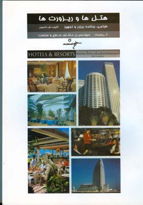 هتل ها و ريزورت ها لائسون (مهندسين مشاور سطح صنعت) طرح و صنعت