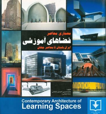 معماري معاصر فضاهاي آموزشي ايران باستان تا معاصر جهان (احمدي شلماني) سروش دانش