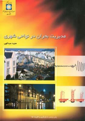 مديريت بحران در نواحي شهري (عبدالهي) سازمان شهرداري ها