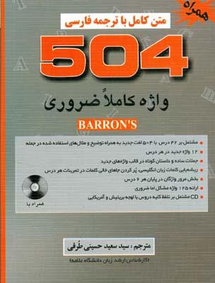متن كامل با ترجمه فارسي 504 واژه كاملا ضروري برامبورگ (طرقي) علم و دانش