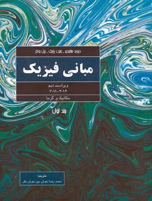 مباني فيزيك هاليدي جلد 1  2011-2012 (خوش بين خوش نظر) آراكس