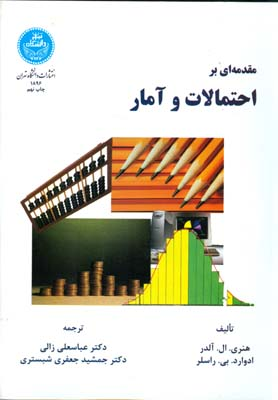 مقدمهاي بر احتمالات و آمار آلدر (زالي) دانشگاه تهران