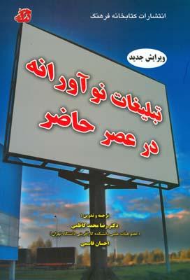 تبليغات نوآورانه در عصر حاضر (محمدكاظمي) كتابخانه فرهنگ