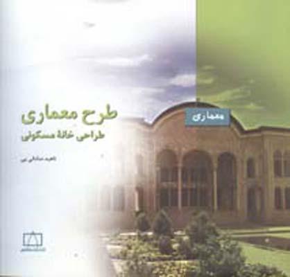 طرح معماري طراحي خانه مسكوني (صادقي پي) فاطمي