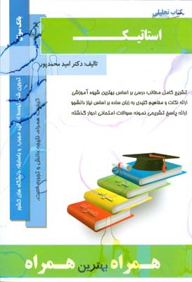 كتاب تحليلي استاتيك (محمدپور) سرافراز