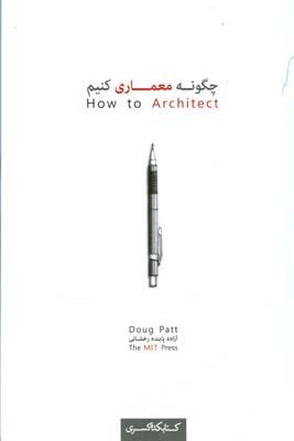 چگونه معماري كنيم (پاينده رخشاني) كتابكده كسري