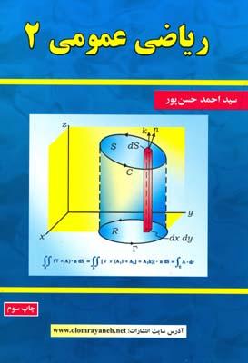 رياضي عمومي 2 (حسن پور) علوم رايانه