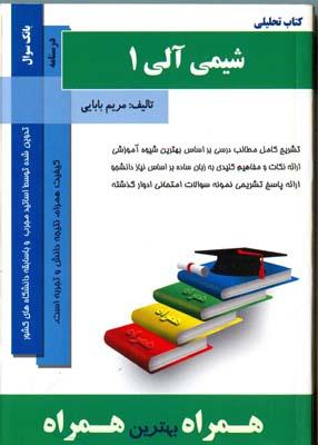 كتاب تحليلي شيمي آلي1 (بابايي) سرافراز