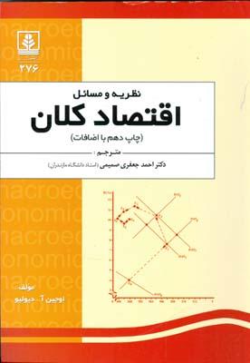 نظريه و مسائل اقتصاد كلان ديوليو (جعفري صميمي) دانشگاه مازندران