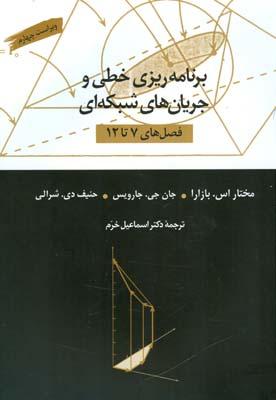 برنامه ريزي خطي و جريان هاي شبكه اي 7 تا 12  بازارا (خرم) كتاب دانشگاهي