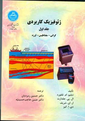 ژئوفيزيك كاربردي تلفورد جلد 1 (زمرديان) دانشگاه تهران
