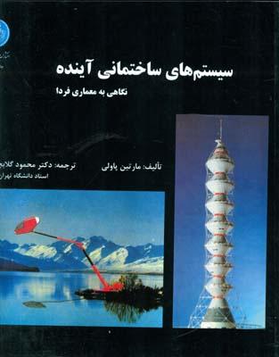 سيستم هاي ساختماني آينده پاولي (گلابچي) دانشگاه تهران