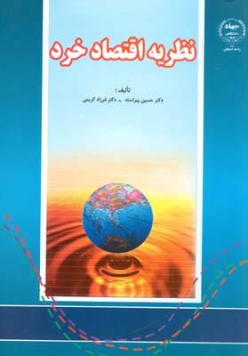 نظريه اقتصاد خرد (پيراسته) جهاد اصفهان