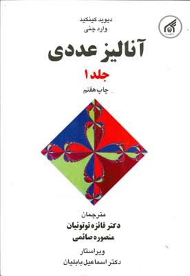آناليز عددي جلد 1 (توتونيان) دانشگاه امام رضا