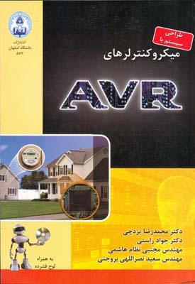 طراحي سيستم با ميكروكنترلرهاي AVR (يزدچي) دانشگاه اصفهان