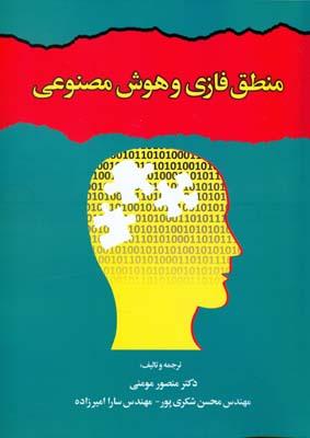 منطق فازي و هوش مصنوعي (مومني) مومني