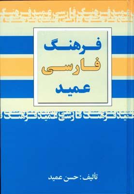 فرهنگ فارسي عميد (عميد) مجيد