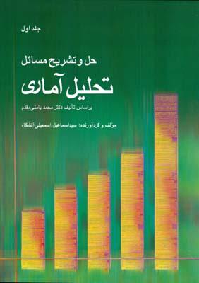 حل و تشريح مسائل تحليل آماري جلد 1 (اسمعيلي آتشگاه) شرح