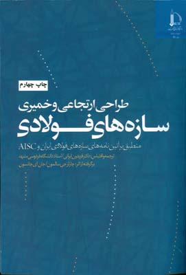 طراحي ارتجاعي و خميري سازه هاي فولادي سالمون (ايراني) فردوسي مشهد