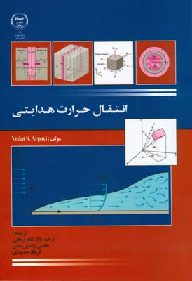 انتقال حرارت هدايتي آرباچي (غفار برهاني) جهاد دانشگاهي واحد تهران