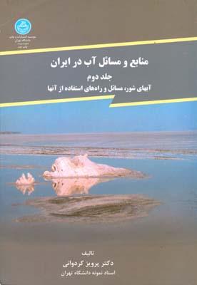 منابع و مسائل آب در ايران جلد 2 (كردواني) دانشگاه تهران