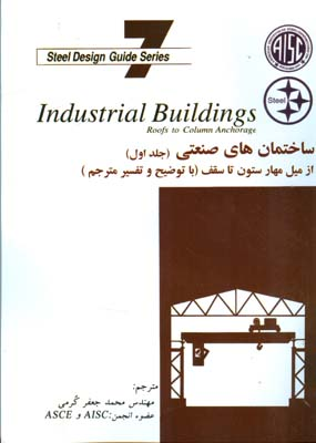 ساختمان هاي صنعتي جلد 1 (كرمي) كرميت پارس